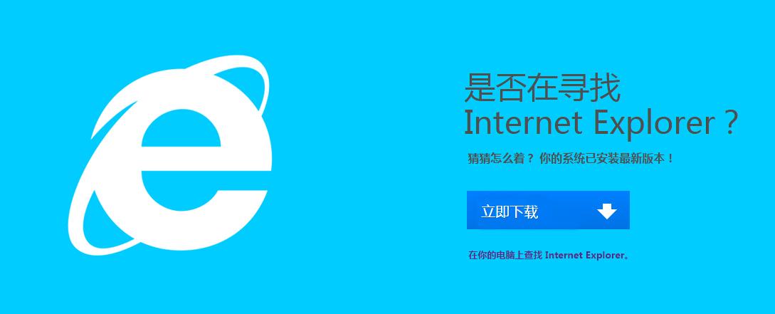 IE7和IE8浏览器对比哪个好