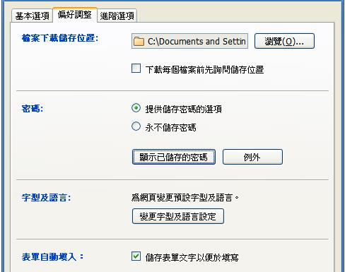 IE浏览器记录的密码安全么