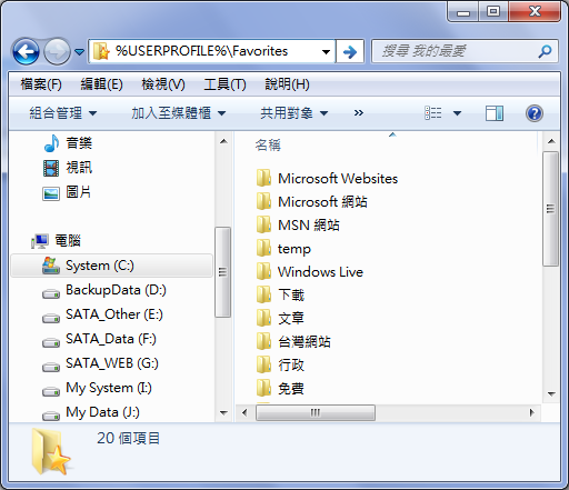 IE浏览器变更文件图片的默认存储位置